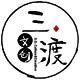 三渡文创企业店