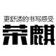 荣麒办公专营店 的logo