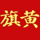 旗黄益泰康专卖店 的logo