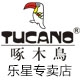 tucano啄木鸟乐星专卖店