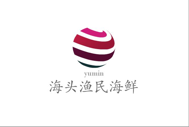 海头渔民海鲜批发直销店logo