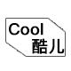 Cool酷儿饰品LOGO