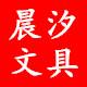 晨汐文具logo