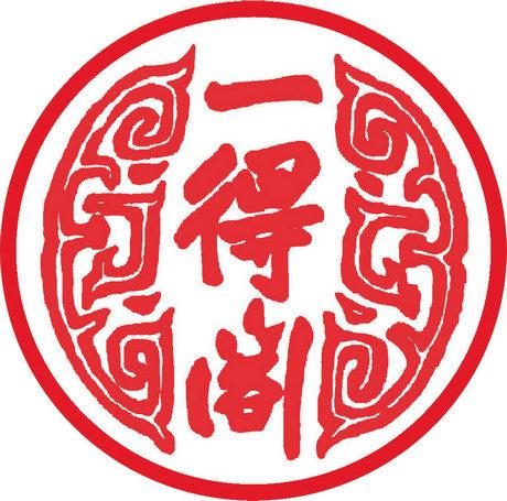 一得阁文具旗舰店 的logo