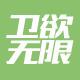 卫欲无限旗舰店 的logo