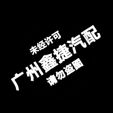 广州鑫捷汽配