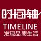 时间轴旗舰店 的logo