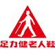 足力健旗舰店 的logo