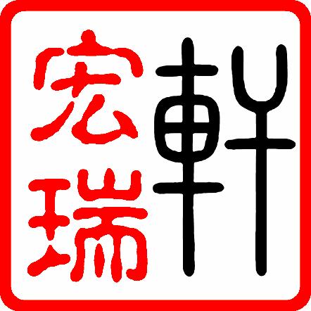 宏瑞红木家具厂
