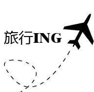 旅行ING