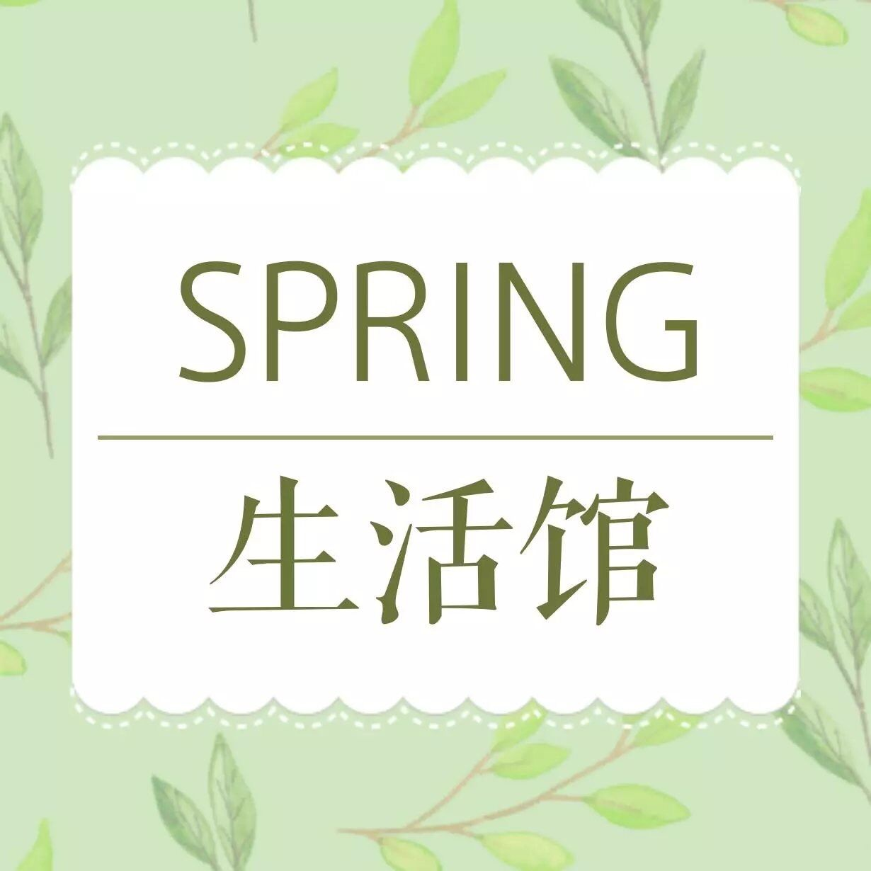 springの生活优品