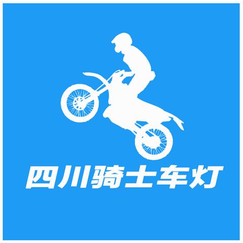 四川骑士车灯商铺