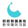 欧欧韩国美妆 十年老店LOGO