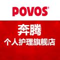 POVOS奔腾个人护理旗舰店LOGO