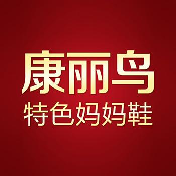 康丽鸟旗舰店LOGO